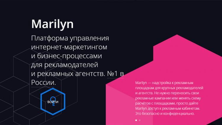 Платформа Marilyn