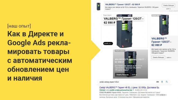 Как рекламировать товары с обновлением цен и наличия в Директе и Google Ads